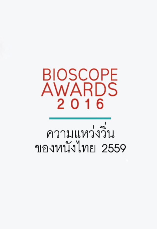bioscope awards poster