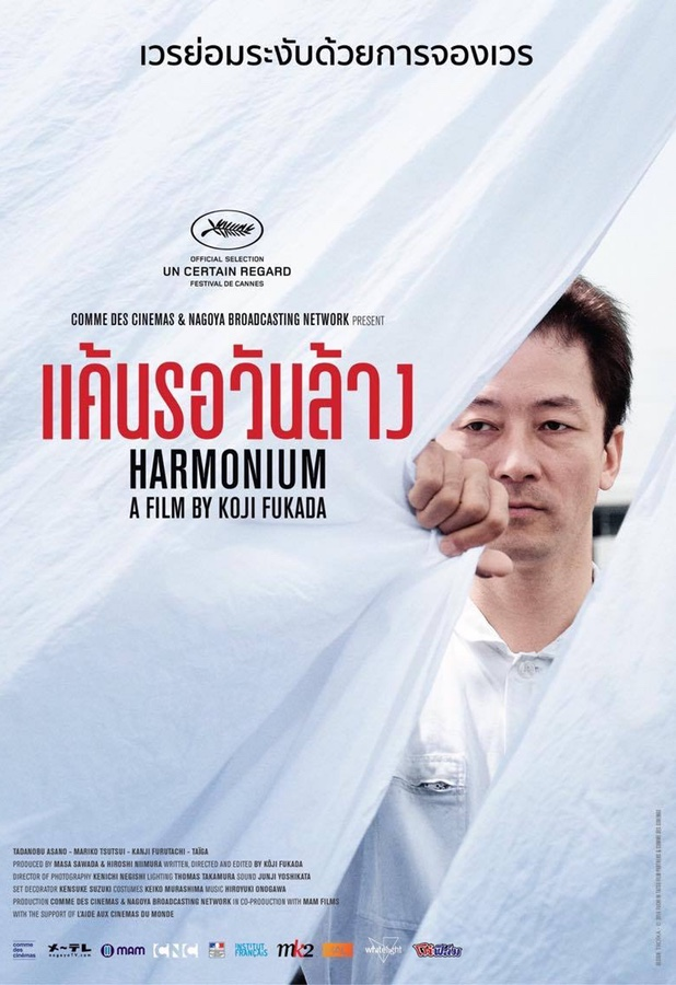 Image result for harmonium film